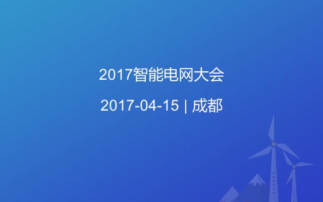 2017智能电网大会