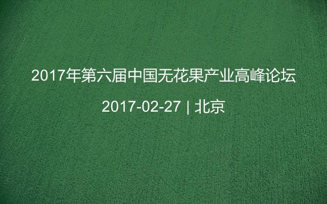 2017年第六届中国无花果产业高峰论坛