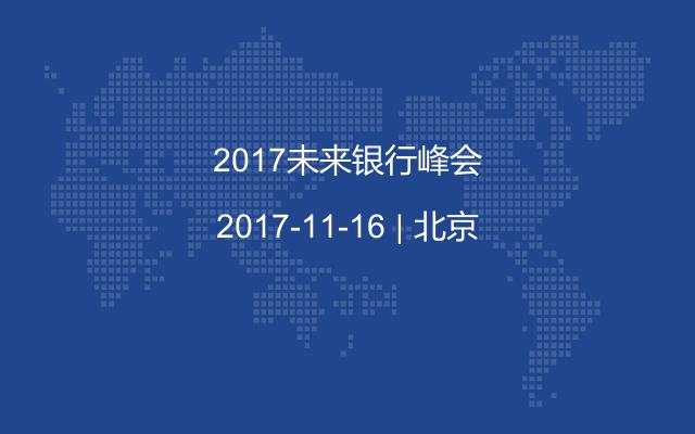 2017未来银行峰会