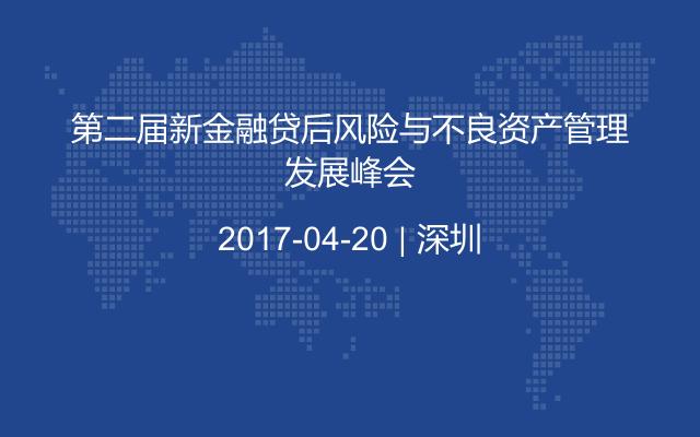 第二届新金融贷后风险与不良资产管理发展峰会
