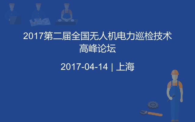 2017第二届全国无人机电力巡检技术高峰论坛