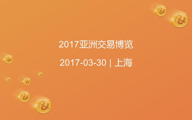 2017亚洲交易博览