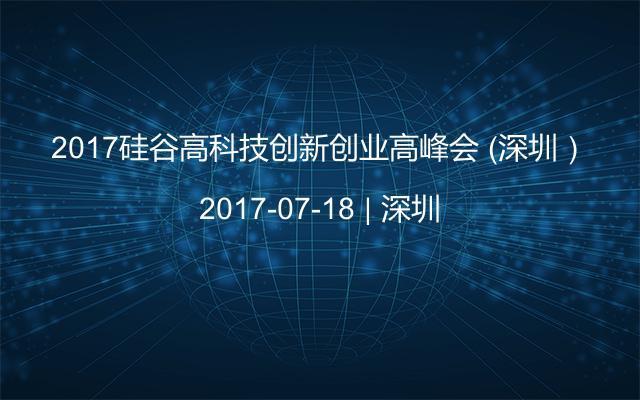 2017硅谷高科技创新创业高峰会 (深圳)