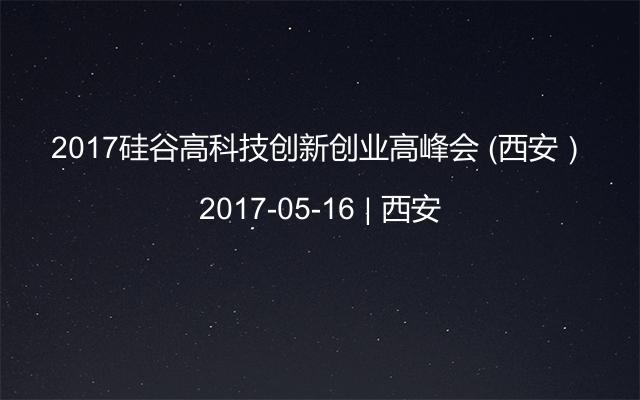 2017硅谷高科技创新创业高峰会 (西安)