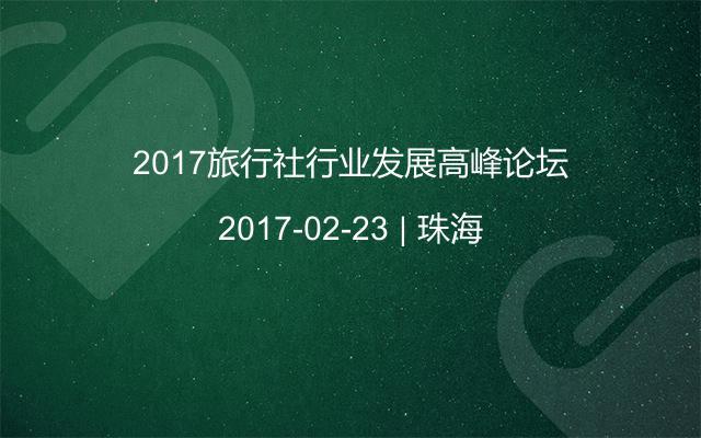 2017旅行社行业发展高峰论坛