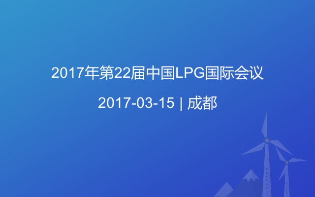 2017年第22届中国LPG国际会议