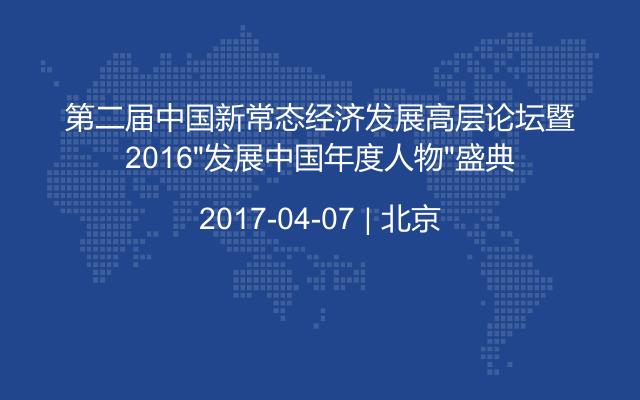 """第二届中国新常态经济发展高层论坛暨2016""""发展中国年度人物""""盛典"""