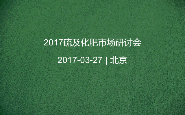 2017硫及化肥市场研讨会