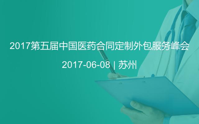 2017第五届中国医药合同定制外包服务峰会