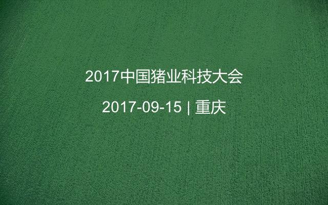 2017中国猪业科技大会