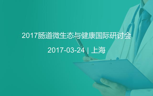 2017肠道微生态与健康国际研讨会