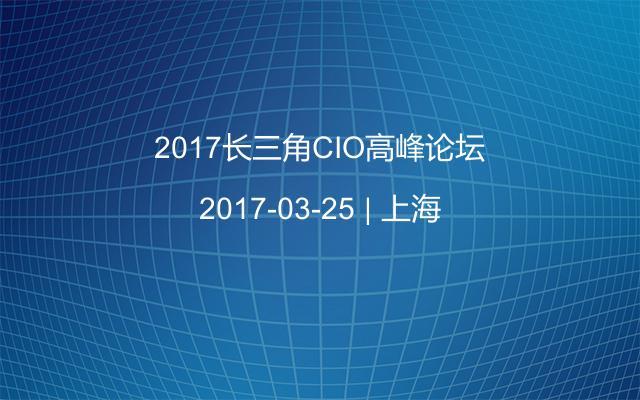 2017长三角CIO高峰论坛
