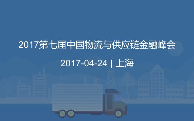 2017第七届中国物流与供应链金融峰会