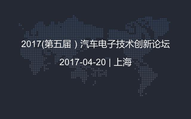 2017(第五届)汽车电子技术创新论坛