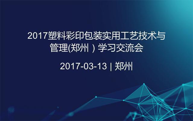 2017塑料彩印包装实用工艺技术与管理(郑州)学习交流会