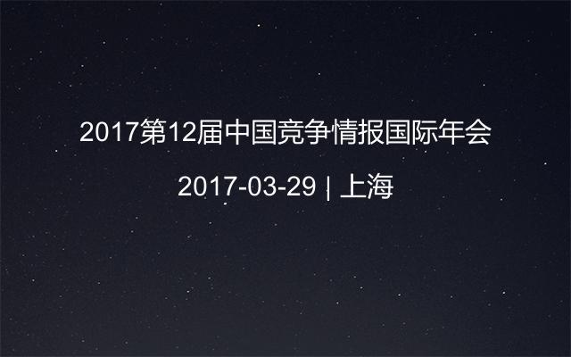 2017第12届中国竞争情报国际年会
