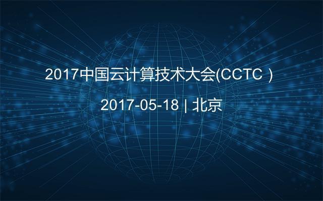 2017中国云计算技术大会(CCTC)