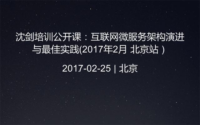 沈剑培训公开课:互联网微服务架构演进与最佳实践(2017年2月 北京站)