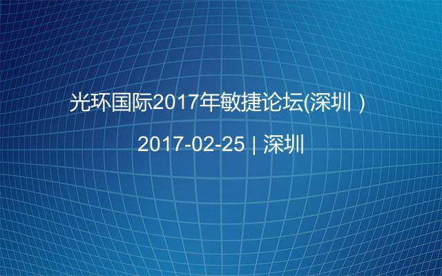 光环国际2017年敏捷论坛(深圳)