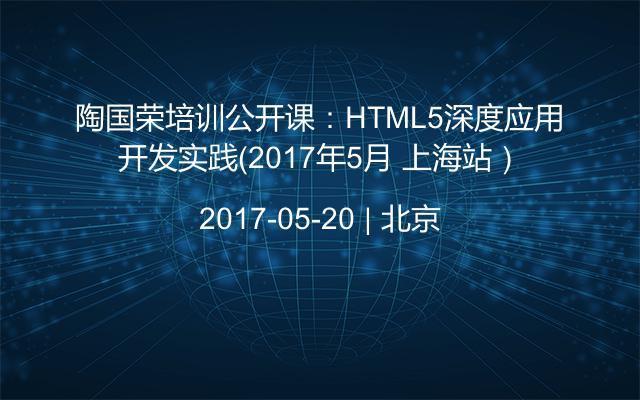 陶国荣培训公开课:HTML5深度应用开发实践(2017年5月 上海站)
