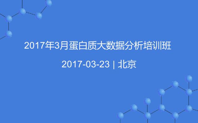 2017年3月蛋白质大数据分析培训班