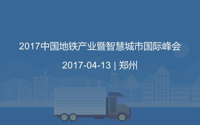 2017中国地铁产业暨智慧城市国际峰会