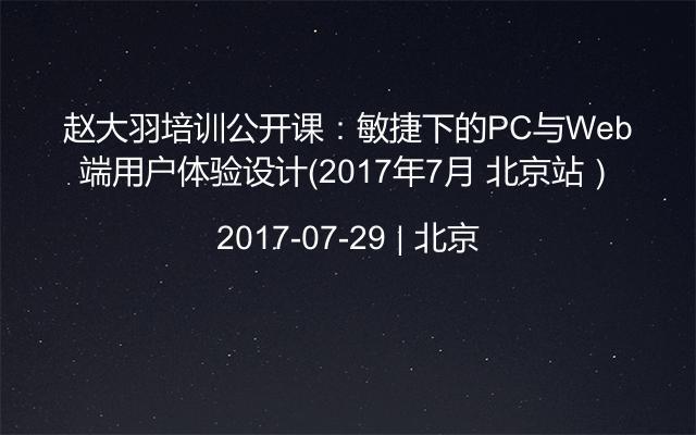赵大羽培训公开课:敏捷下的PC与Web端用户体验设计(2017年7月 北京站)