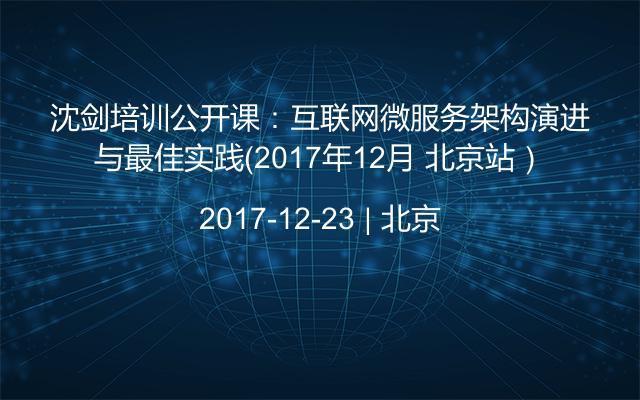 沈剑培训公开课:互联网微服务架构演进与最佳实践(2017年12月 北京站)