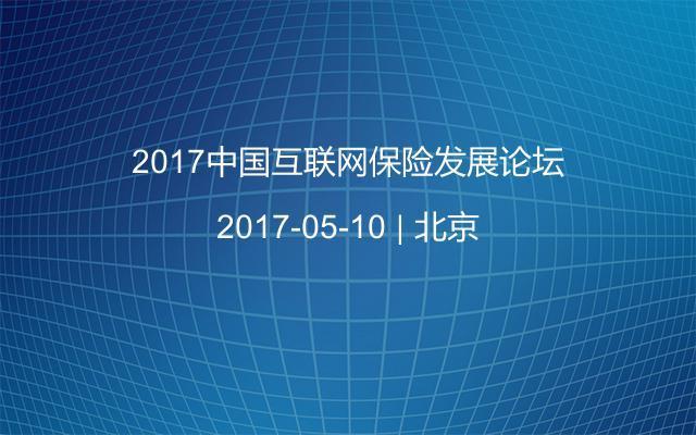 2017中国互联网保险发展论坛