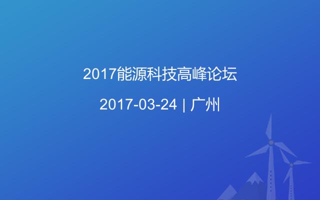 2017能源科技高峰论坛