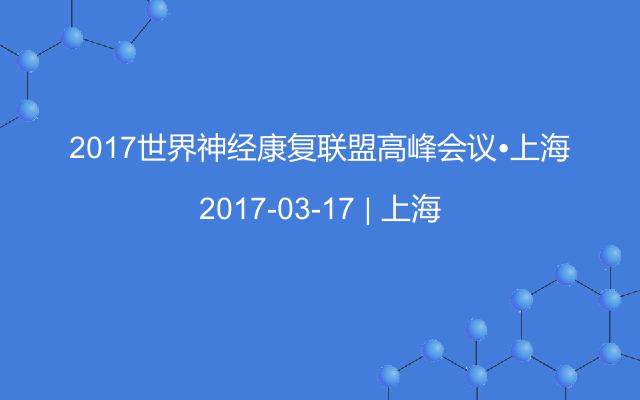 2017世界神经康复联盟高峰会议•上海