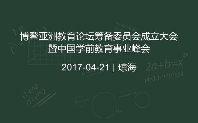 博鳌亚洲教育论坛筹备委员会成立大会暨中国学前教育事业峰会