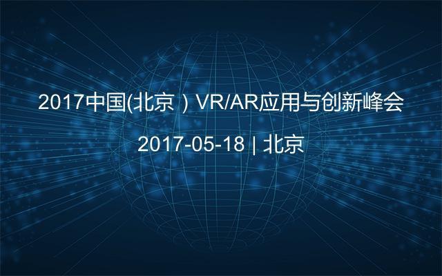2017中国(北京)VR/AR应用与创新峰会