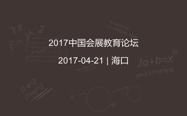 2017中国会展教育论坛