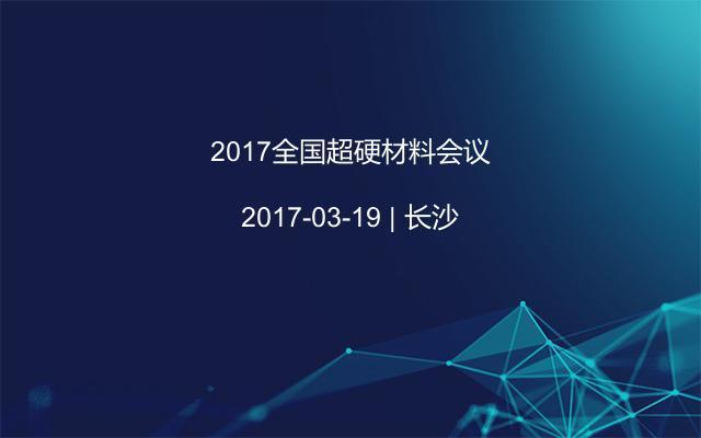 2017全国超硬材料会议
