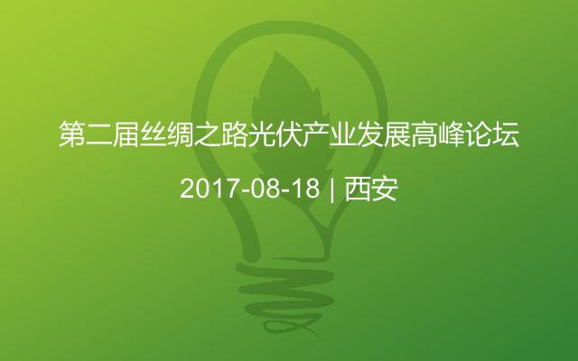 第二届丝绸之路光伏产业发展高峰论坛