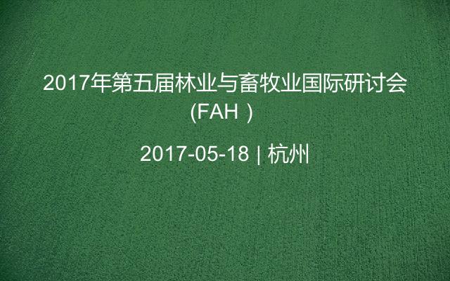 2017年第五届林业与畜牧业国际研讨会(FAH)