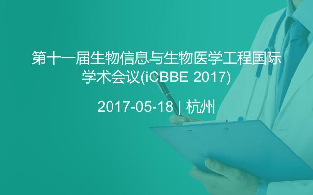 第十一届生物信息与生物医学工程国际学术会议(iCBBE 2017)