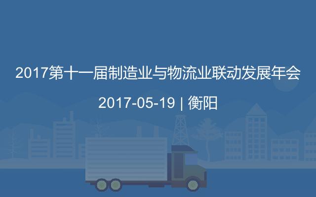 2017第十一屆制造業與物流業聯動發展年會
