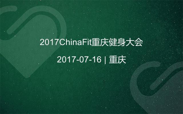 2017ChinaFit重庆健身大会