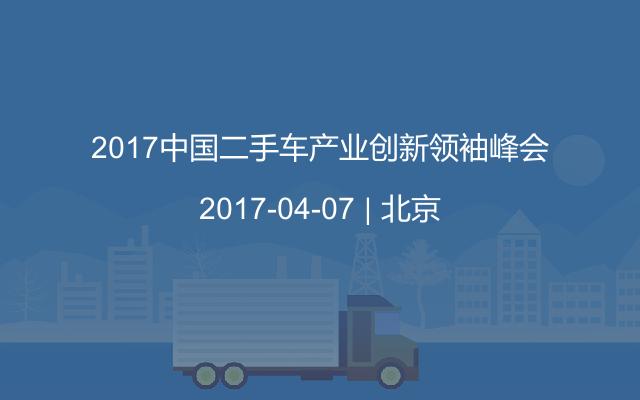 2017中国二手车产业创新领袖峰会