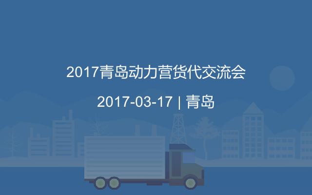 2017青岛动力营货代交流会
