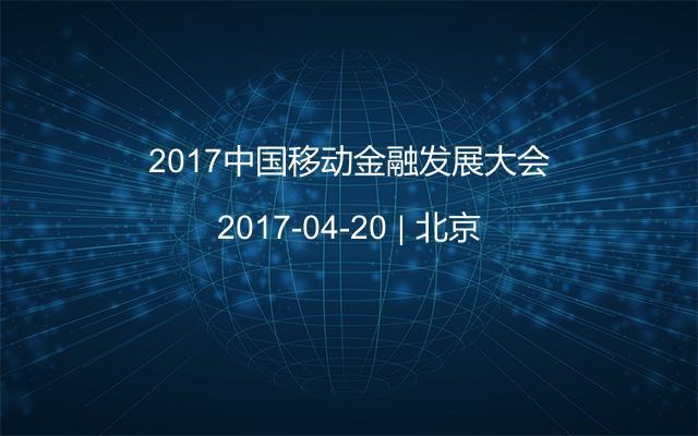 2017中国移动金融发展大会
