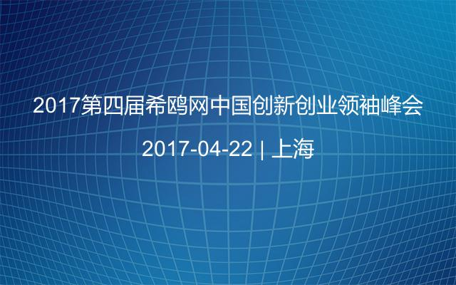 2017第四届希鸥网中国创新创业领袖峰会