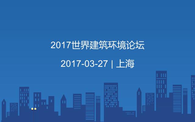 2017世界建筑环境论坛