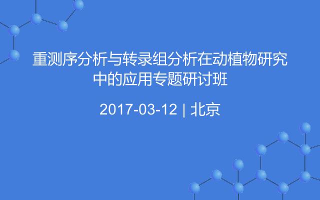 重测序分析与转录组分析在动植物研究中的应用专题研讨班