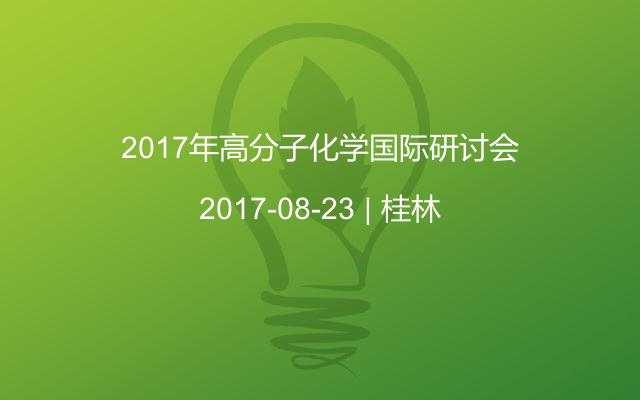 2017年高分子化学国际研讨会
