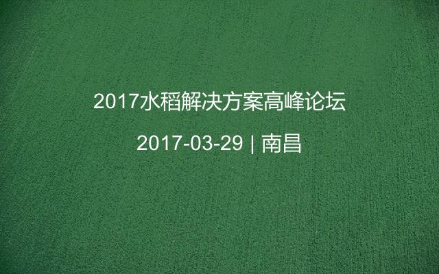 2017水稻解决方案高峰论坛