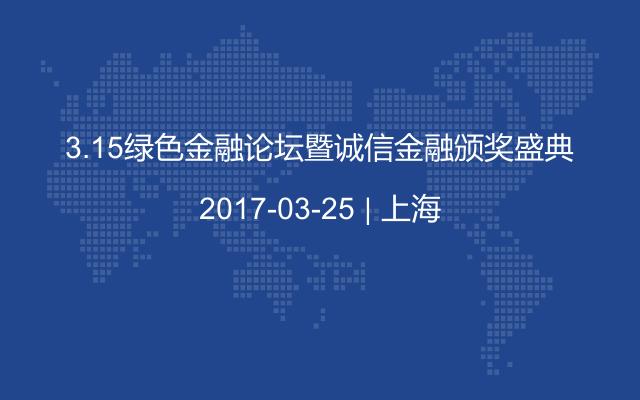 3.15绿色金融论坛暨诚信金融颁奖盛典