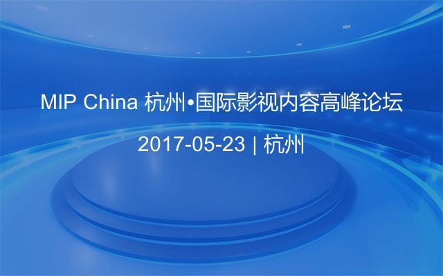 MIP China 杭州•国际影视内容高峰论坛